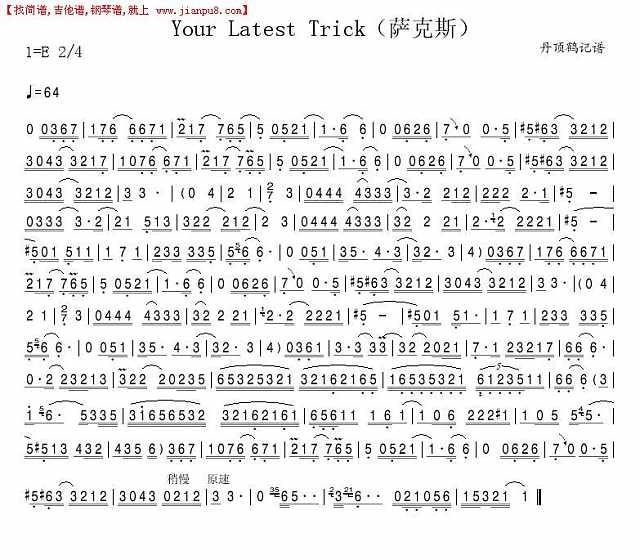Your Latest Trick(萨克斯)简谱